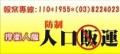 花蓮縣警察局-防治人口販運